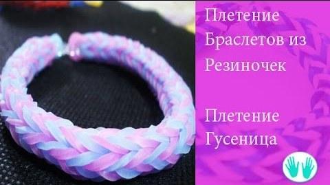 Как плести браслеты из резинок: видео Гусеница