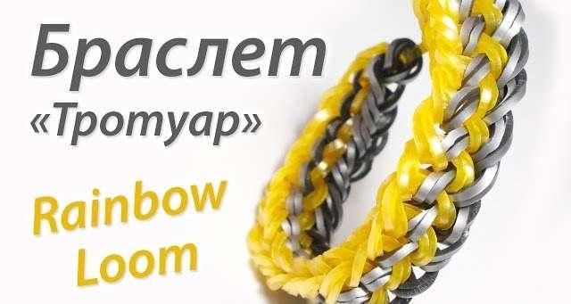 Плетение на рогатке браслетика ТРОТУАР