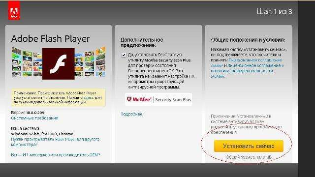 Итак, давайте разберемся, что нужно делать, если устарел модуль adobe flash player: