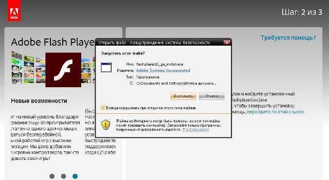Как обновить adobe flash player на яндекс браузере - e049