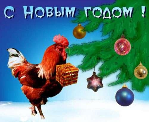 открытка новый год 2017 год петуха