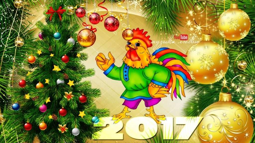 Красивейшие открытки с новым годом 2017