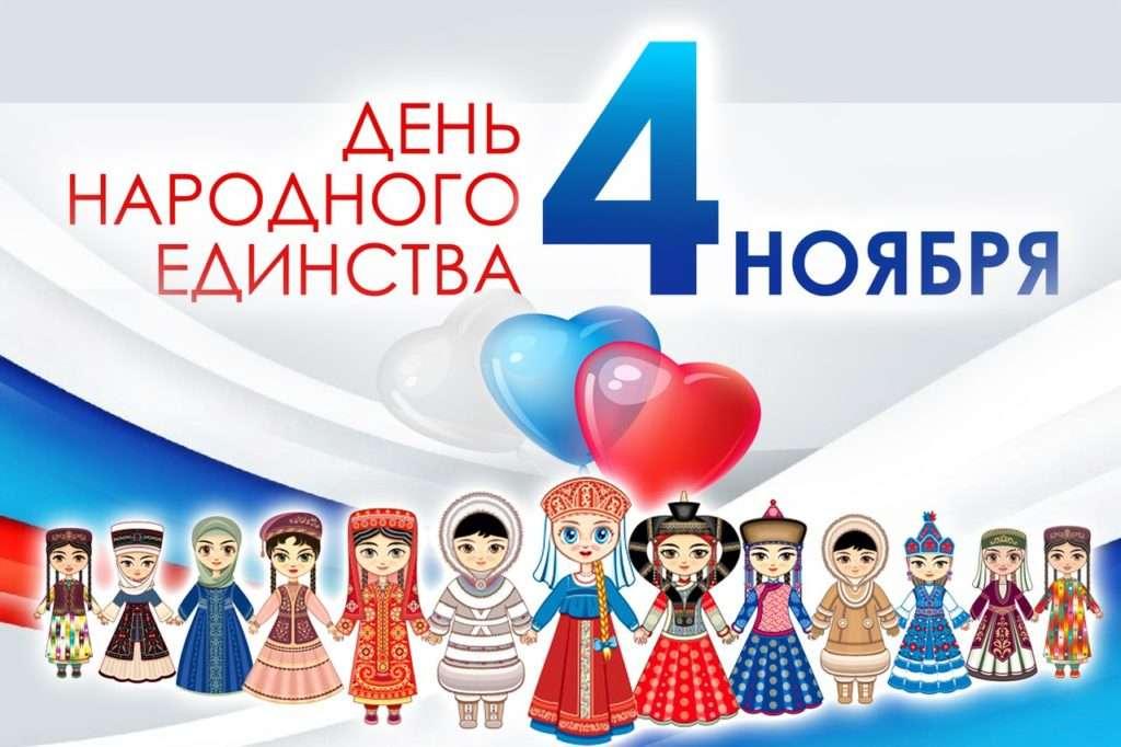 4 ноября 2015 года вся страна отмечает день народного единства