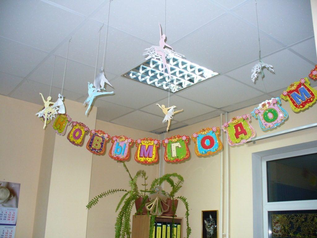 Оформление офиса на новый год своими руками фото 703