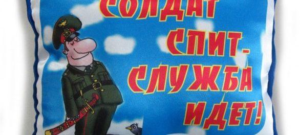 podushka-1-586x480-586x264 Необычные подарки мужчинам на 23 февраля: подарок папе на 23 февраля своими руками, идеи оригинальных подарков парню, мужу, сыну и коллегам на 23 февраля