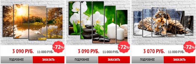 Интернет магазин модульных картин с доставкой по России: