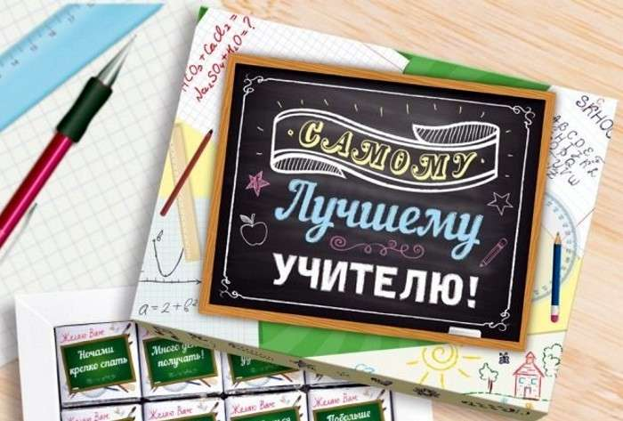 подарок на 1 сентября учителю