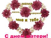 поделки мамам на день матери своими руками