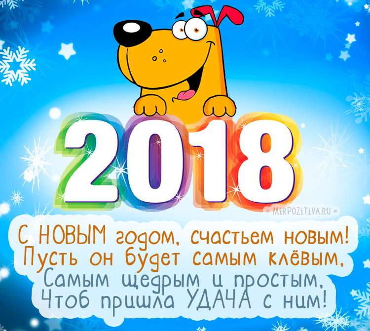 поздравления с новым годом собаки в стихах