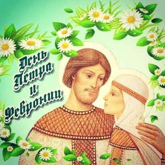 история праздника день семьи любви и верности