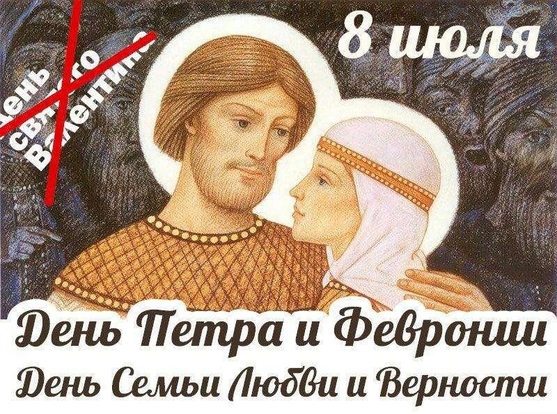когда отмечают день любви семьи и верности