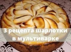 Как испечь шарлотку с яблоками в мультиварке, 3 пошаговых рецепта