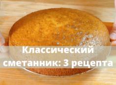 Сметанник: 3 пошаговых классических рецепта в духовке и на сковороде