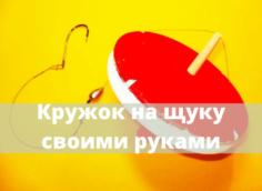 Изготовление кружков для ловли щуки своими руками | svoimi-rukamy.com