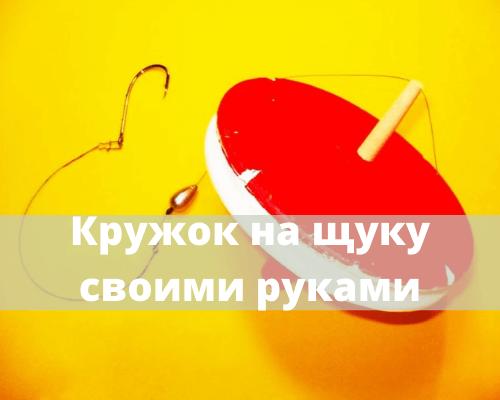 Изготовление кружков для ловли щуки своими руками   svoimi-rukamy.com