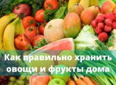 Как правильно хранить овощи и фрукты дома: хитрости от svoimi-rukamy.com