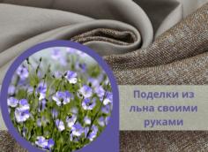 Лен в рукоделии: какие поделки можно сделать из льна своими руками